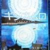 【ネタバレあり】小説『ギンカムロ』の感想を熱く語る【美奈川護】