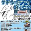 超お手軽でスリリング!「天狗堂 タチウオテンヤ釣り教室」参加者募集中!
