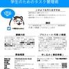 千葉大学で講演開催!7月3日「やることが多すぎて困っている学生のためのタスク管理術」