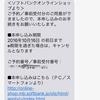 ソフトバンク iPhone 7 Plus 32GB Black 本申し込み。