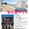 アートの島で話題の佐久島で、11月26日に行われる佐久島コンが今熱い