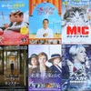 """<span itemprop=""""headline"""">★これから公開される映画(「王様のためのホログラム」「MIC」ほか)。</span>"""