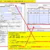 【変更点あり=押印廃止、Excel形式申込書】令和3年度技術士第二次試験 実施案内