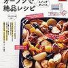 Kindle値下げ祭り【お料理編】