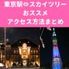 【迷わない】東京駅から東京スカイツリーへの行き方/アクセスまとめ【ソラクロ祭&ももクロ新幹線】