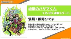 コミックブシロードWEB 新連載情報!