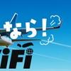 グアムでレンタルwi-fiや現地SIMは必要か??
