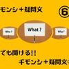 「小学生」でも簡単に理解できる「中1英語」【疑問文の作り方】⑥総まとめ ポイント10選!!