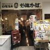 鳥取・島根22:山陰海鮮 炉端かば