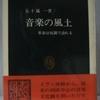 五十嵐一「音楽の風土」(中公新書)