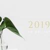 2019年やりたいことリスト