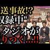 【衝撃】テレ東音楽祭2017で放送事故wwwスタジオ凍り付くwwwww!!【スキャンダランド】