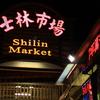 【貧乏男一人旅】身近で楽しい海外旅行 超弾丸で台北に行ってきました【中正記念堂・淡水・士林夜市】