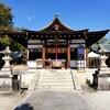 【京都】【御朱印】『わら天神宮(敷地神社)』に行ってきました。 京都旅行 京都観光 女子旅 主婦ブログ
