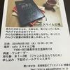 9月読書会のご案内☆