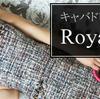 Amanda BLACK(アマンダブラック)!ロイヤルチーパー(Royal Cheaper)