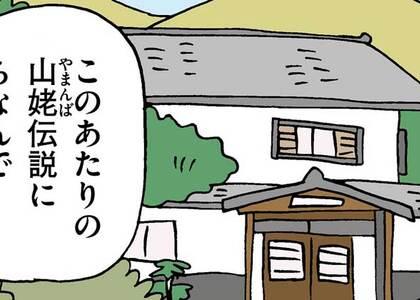 【8コマ漫画】木下晋也 『柳田さんと民話』 - 20話「やまんば愛用の品」
