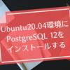 Ubuntu20.04環境にPostgreSQL 12をインストールする