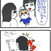 漫画『マカロ~ンちゃん』2話