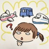 【イベント、ライブ】初めての遠征でも慌てない!オタク女子による遠征ガイド