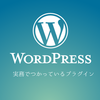 【WordPress】実務で使える!おすすめプラグインをまとめてみました