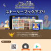 Aladdin and His Wonderful Lamp ストーリーブックアプリ