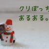 クリぼっち女子のクリスマスイブの過ごし方あるあるを考えてみた。