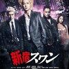 「新宿スワン」 (2014年)