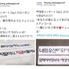 [募金者限定]봄悲コンサート スローガン送付案内・募金報告