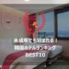 ランキング - 未成年でも泊まれる人気ホテルBEST10