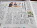 暮らしのリノベーションが山梨日日新聞へ掲載されました