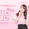 石田亜佑美さんと佐々木莉佳子さんが「イーグルスガール」のイメージキャラクターに