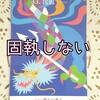 """【11/11】チャンスを掴むために固執しない"""""""