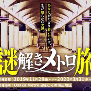 【練習問題】大阪メトロ「謎解きメトロ旅」の答えとネタバレ解説