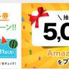 モッピーでAmazonギフト券が抽選で最大5000円分が当たります!更にモッピーゲーム内でイベント中!