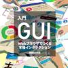 「入門GUI」が発売されました
