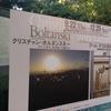 クリスチャン・ボルタンスキー アニミタス-さざめく亡霊たち@東京都庭園美術館