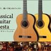 【クラシックギターフェスタ】商品紹介 vol.2 「加納木魂 NO40 630mm」 【国内製作家】