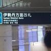 新宿三丁目駅からマルイアネックス新宿への行き方
