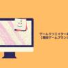 ゲームクリエイターあるある【現役ゲームプランナーが語る!】