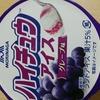ハイチュウアイスグレープ味の感想。味わいさっぱり最高の味。