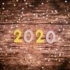 謹賀新年:2020年元旦!