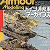 『アーマーモデリング』192号、2015/10