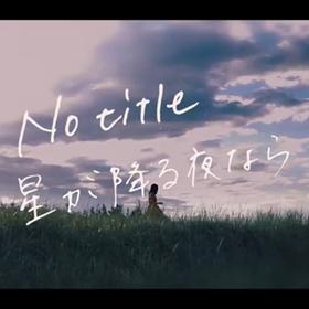 人気野外フェス『ARABAKI ROCK FEST.19』で初披露した新曲MVを初公開!No title「星が降る夜なら」