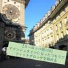 【ヨーロッパ旅#10】アインシュタインになったつもりでベルンのツィットグロッゲを眺める