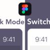 ダークモードへの切り替えが簡単!Figma Plugin「Dark Mode Switcher」を作りました