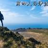 男4人の伊豆大島2019【1】横浜大さん橋、東海汽船さるびあ丸、三原山、お鉢巡り