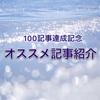 【祝】100記事達成!オススメ記事まとめ