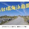 「千葉キャンプ」バイクでお台場海浜庭園にキャンプした体験談!