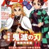 11月発売のツイステ記事が掲載されている雑誌
